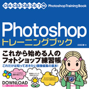 Photoshopトレーニングブック―CS4/CS3/CS2/CS/7対応 [単行本]