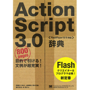 ActionScript3.0辞典―Flash Player10/9対応 [単行本]