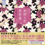 和柄の花素材集 [単行本]