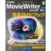 COREL MovieWriter2010Ultimate/Pro完全ガイドブック(グリーン・プレスデジタルライブラリー) [単行本]