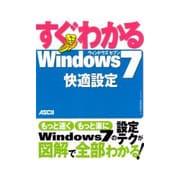 すぐわかるWindows7快適設定(すぐわかるシリーズ) [単行本]