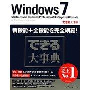 できる大事典Windows 7―Starter/Home Premium/Professional/Enterprise/Ultimate [単行本]