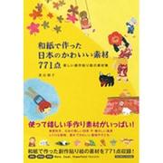 和紙で作った日本のかわいい素材771点―楽しい創作貼り絵の素材集 [単行本]