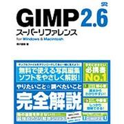 GIMP2.6スーパーリファレンス―for Windows & Macintosh [単行本]