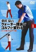 桑田泉のクォーター理論でゴルフが変わる VOL.1 [DVD]