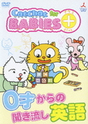 CatChat for BABIES+ 0才からの聞き流し英語