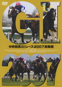 中央競馬GⅠレース2007総集編 [DVD]