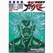 強殖装甲ガイバー 27(角川コミックス・エース 37-27) [コミック]