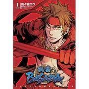 TVアニメ戦国BASARA 1(電撃コミックス) [コミック]