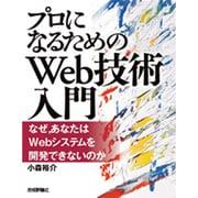 プロになるためのWeb技術入門―なぜ、あなたはWebシステムを開発できないのか [単行本]