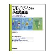 UIデザインの基礎知識―プログラム設計からアプリケーションデザインまで [単行本]