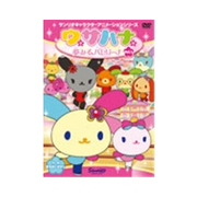 ウサハナ 夢みるバレリーナ Vol.1 [DVD]