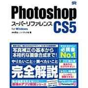 Photoshop CS5スーパーリファレンスfor Windows [単行本]