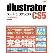 Illustrator CS5スーパーリファレンスfor Windows [単行本]