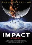 IMPACT インパクト【完全版】