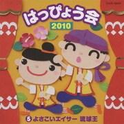 2010 はっぴょう会 5 よさこいエイサー琉球王