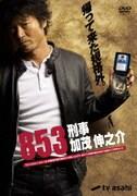 853 刑事・加茂伸之介 DVD-BOX