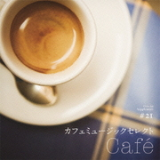 カフェミュージックセレクト Cafe (音のサプリメント #21)