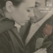 シネマに恋して ヨーロッパ映画 (音のサプリメント #28)