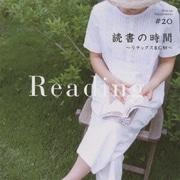 読書の時間 ~リラックスBGM~ (音のサプリメント #20)