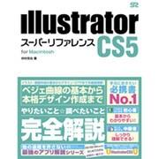 Illustrator CS5 スーパーリファレンス for Macintosh [単行本]