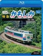 485系 特急かもしか 秋田~青森 (ビコム ブルーレイ展望)