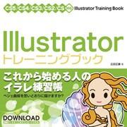 Illustratorトレーニングブック―CS5/CS4/CS3/CS2/CS対応 [単行本]