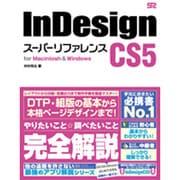InDesign CS5 スーパーリファレンス―for Macintosh & Windows [単行本]