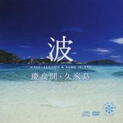 波~慶良間・久米島 (ネイチャー・サウンド・ギャラリー)
