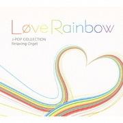 α波オルゴール/Love Rainbow~J-POPコレクション