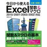 今日から使えるExcel関数&マクロ―2010/2007/2003/2002対応(仕事の即戦力) [単行本]