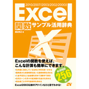 Excel関数サンプル活用辞典―2010/2007/2003/2002/2000対応 [単行本]