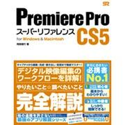 Premiere Pro CS5―スーパーリファレンスfor Windows & Macintosh [単行本]