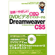 世界一やさしい超入門DVDビデオでマスターするDreamweaver CS5―for Windows & Macintosh [単行本]