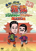 東野・岡村の旅猿 プライベートでごめんなさい…中国の旅 プレミアム完全版 [DVD]