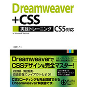 Dreamweaver+CSS実践トレーニング CS5対応 [単行本]