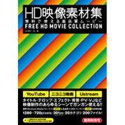 HD映像素材集―無料で使える高品質ムービー [単行本]