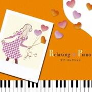 リラクシング・ピアノ~ラブ・コレクション