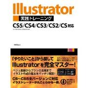 Illustrator実践トレーニング―CS5/CS4/CS3/CS2/CS対応 [単行本]