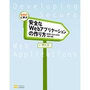 体系的に学ぶ安全なWebアプリケーションの作り方―脆弱性が生まれる原理と対策の実践 [単行本]