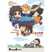 TVアニメ ミニ戦国BASARA弐〈1〉(Dengeki Comics EX) [コミック]