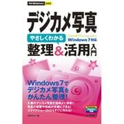 デジカメ写真やさしくわかる整理&活用入門―Windows7対応(今すぐ使えるかんたんmini) [単行本]