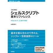 シェルスクリプト基本リファレンス―#!/bin/shで、ここまでできる 改訂新版 (WEB+DB PRESS plusシリーズ) [単行本]