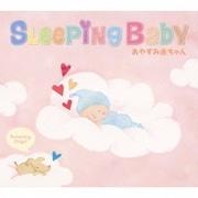 スリーピング・ベイビー~おやすみ赤ちゃん/α波オルゴール