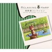 リラクシング・ハープ 宮崎駿コレクション