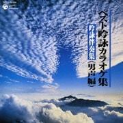 ベスト吟詠カラオケ集(吟詠伴奏集) 男声編