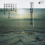 ベスト民謡カラオケ集(一)
