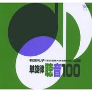 単旋律 聴音100