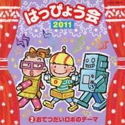 2011 はっぴょう会 2 おてつだいロボのテーマ 振付つき (コロムビア ぴかぴかキッズ)