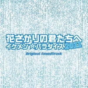 髙見優/花ざかりの君たちへ イケメン☆パラダイス2011 オリジナル・サウンドトラック